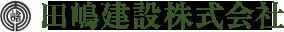 田嶋建設株式会社